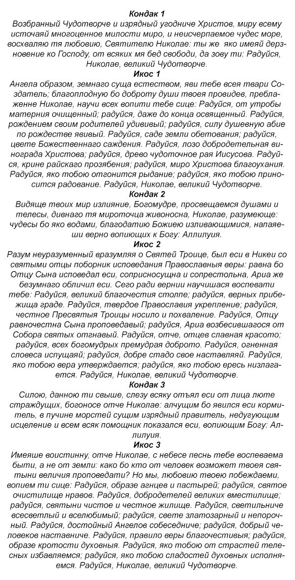 Акафист Николаю Чудотворцу