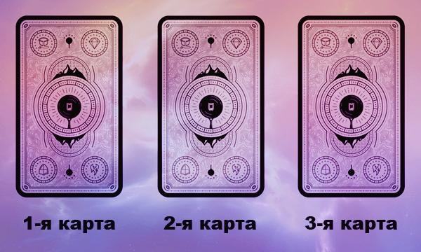 Расклад Таро на ближайшее будущее: три карты