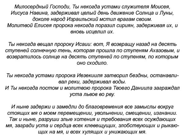 molitva-zaderzhaniya-1
