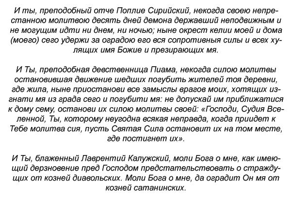 molitva-zaderzhaniya-3