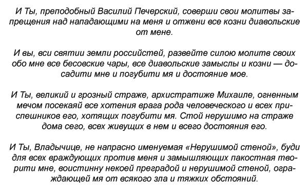molitva-zaderzhaniya-4
