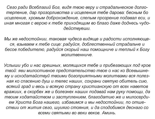 молитва от бессонницы иринарху ростовскому